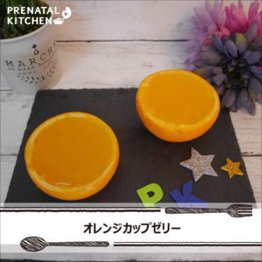 おいしく葉酸チャージ!オレンジカップゼリー