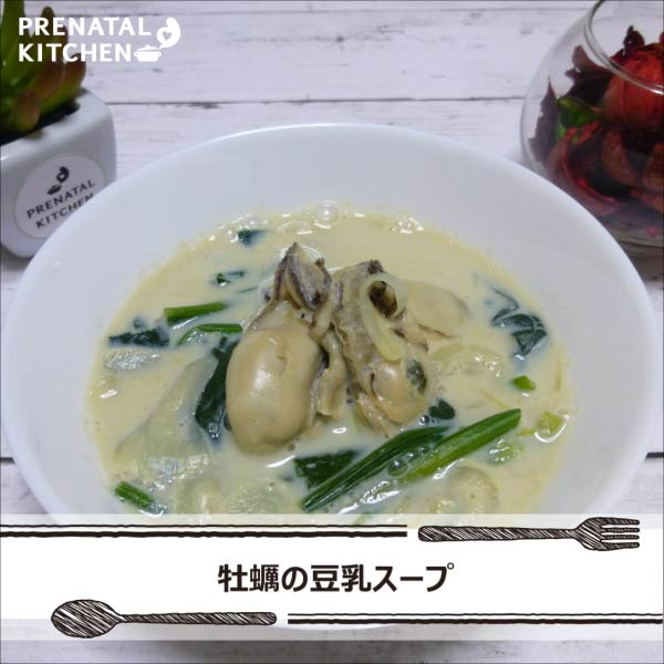 男性妊活にもおすすめ!牡蠣の豆乳スープ