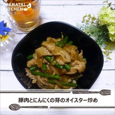 スタミナ満点☆豚肉とにんにくの芽のオイスター炒め