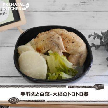 コラーゲンたっぷり!手羽先と白菜・大根のトロトロ煮