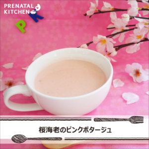 花見にぴったり!桜海老のピンクポタージュ