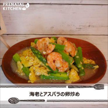 おいしく食べて効果もアップ!海老とアスパラの卵炒め