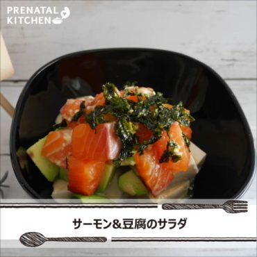 卵子の発育を良くする!サーモン&豆腐のサラダ