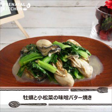 夫婦仲良く妊娠力UP!牡蠣と小松菜の味噌バター焼き