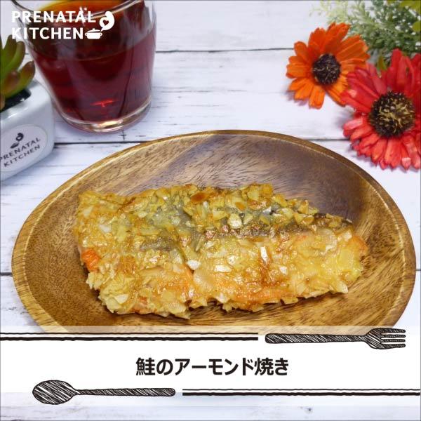 卵子の質を上げよう♡鮭のアーモンド焼き