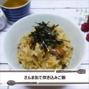 手軽にタンパク質がとれる☆さんま缶で炊き込みご飯