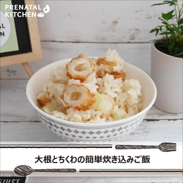 身体の冷えを防止☆大根とちくわの簡単炊き込みご飯