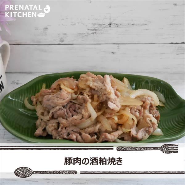 スタミナ満点!豚肉の酒粕焼き