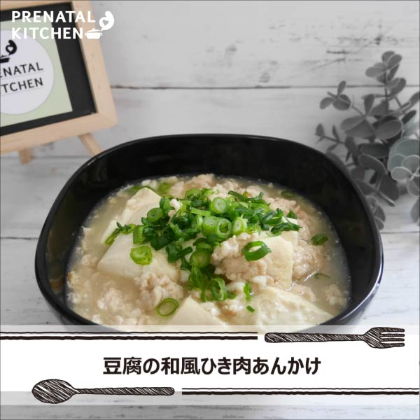 ホルモンのバランスを整える!豆腐の和風ひき肉あんかけ