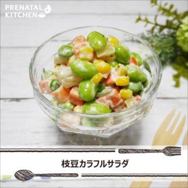 葉酸は妊活には外せない!枝豆カラフルサラダ