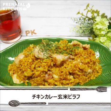 体質改善!チキンカレー玄米ピラフ