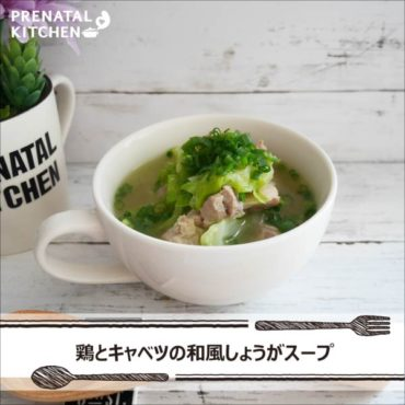 夫婦で代謝UP♡鶏とキャベツの和風しょうがスープ