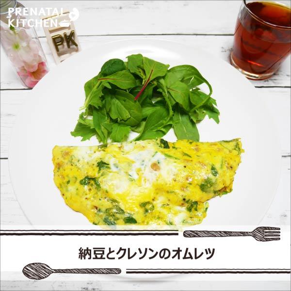 妊娠力UP♡納豆とクレソンのオムレツ