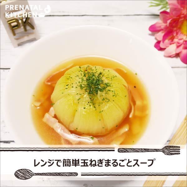 血液サラサラ♪レンジで簡単玉ねぎまるごとスープ
