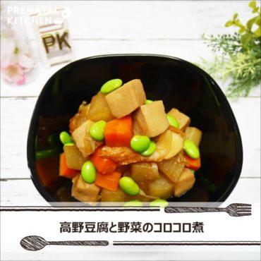 鉄分たっぷり!高野豆腐と野菜のコロコロ煮