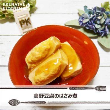 カルシウムたっぷり!高野豆腐のはさみ煮