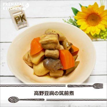 栄養満点!高野豆腐の筑前煮