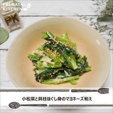 疲労回復!小松菜と貝柱ほぐし身のマヨネーズ和え