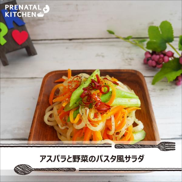 カルシウムを補給する!アスパラと野菜のパスタ風サラダ