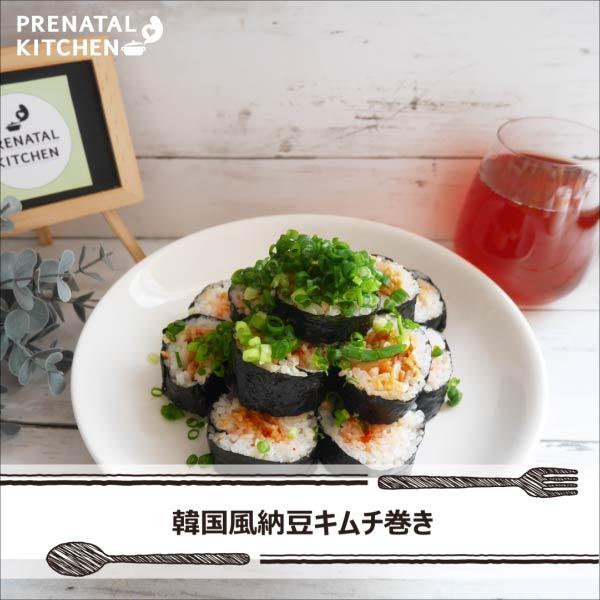 ホルモンバランス◎韓国風納豆キムチ巻き