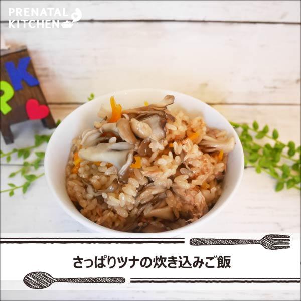 食物繊維豊富!さっぱりツナの炊き込みご飯