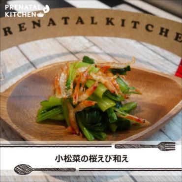 簡単レシピ!小松菜の桜えび和え
