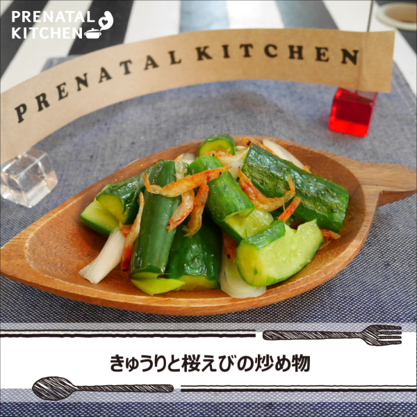 簡単美味しい!きゅうりと桜えびの炒め物
